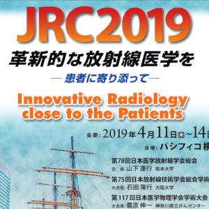 第78回日本医学放射線学会総会 革新的な放射線医学を ―患者に寄り添って―