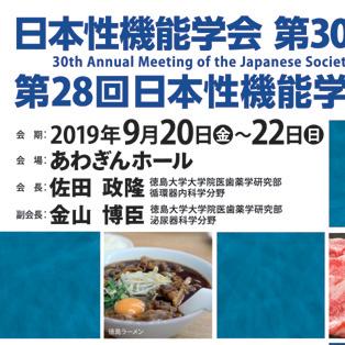 日本性機能学会  第30回学術総会・第28回日本性機能学会西部総会 血管から診る性機能