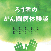 今月の1冊-86.ろう者のがん闘病体験記