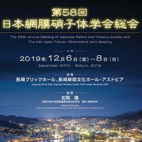 第58回日本網膜硝子体学会総会