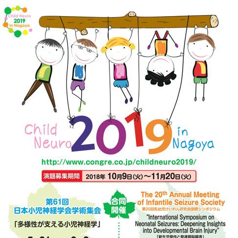 第61回日本小児神経学会学術集会 多様性が支える小児神経学