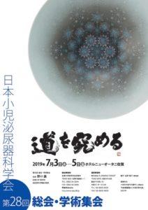 第28回日本小児泌尿器科学会総会・学術集会 道を究める