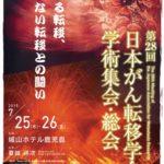 第28回日本がん転移学会学術集会・総会 見える転移、見えない転移との闘い