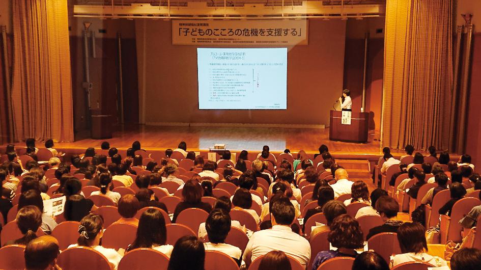 福岡県精神保健福祉協会 福岡県精神保健福祉センター 子どもが発するSOSとは 2019年度「精神保健福祉夏期講座」