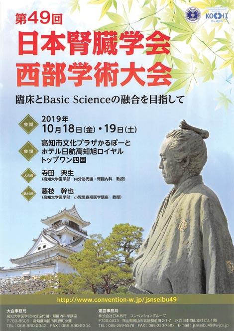 第49回 日本腎臓学会西部学術大会 臨床とBasic Scienceの融合を目指して