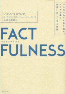 今月の1冊-91.FACTFULNESS(ファクトフルネス)