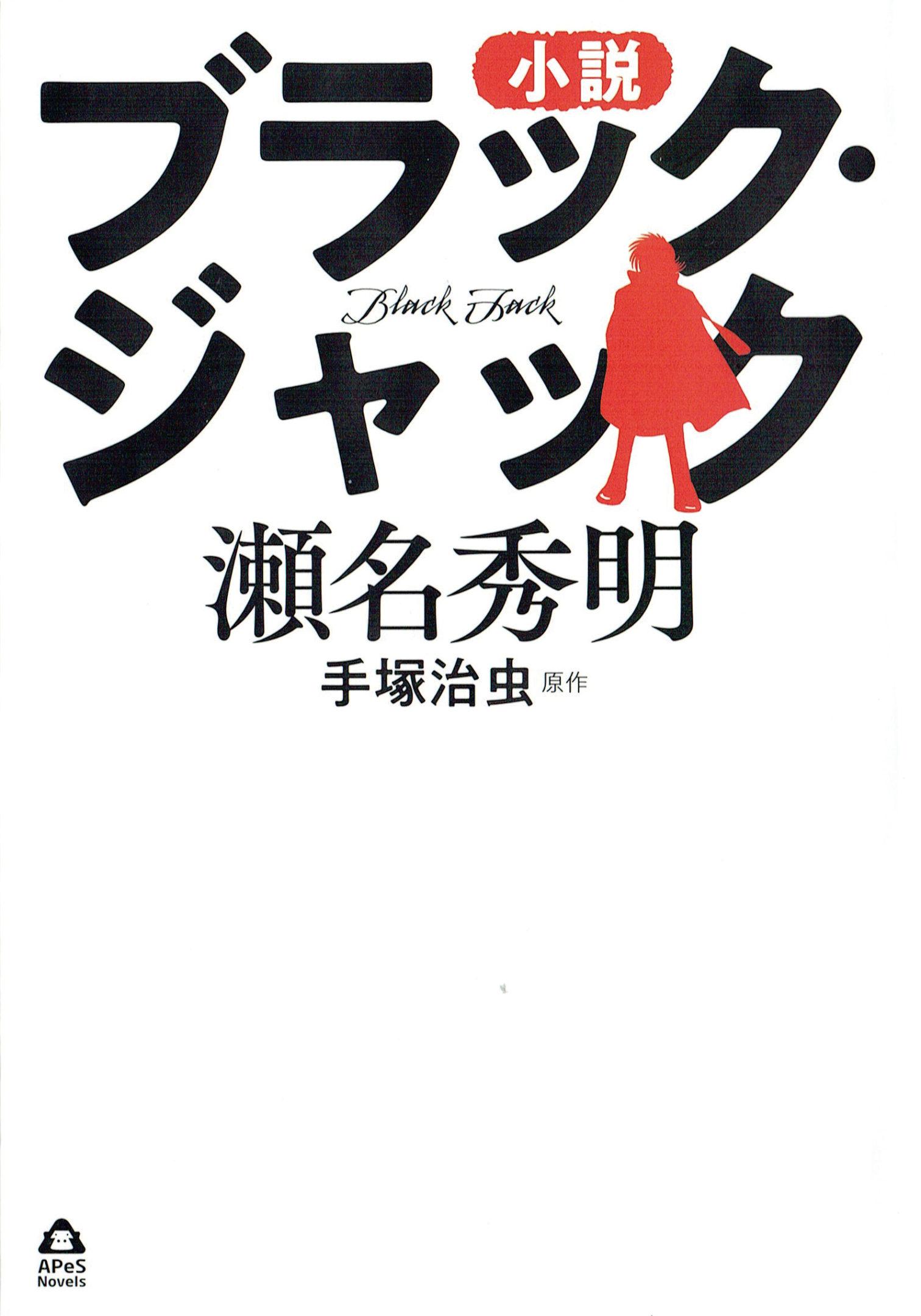 今月の1冊-92.小説 ブラック・ジャック