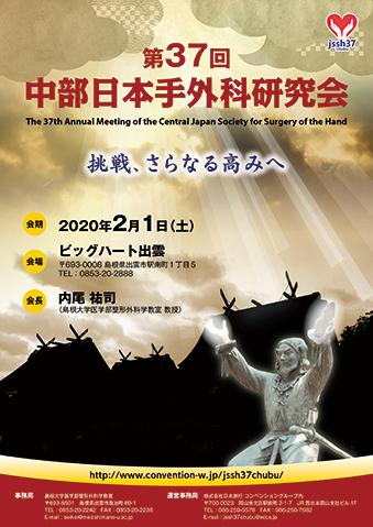 第37回 中部日本手外科研究会挑戦、さらなる高みへ