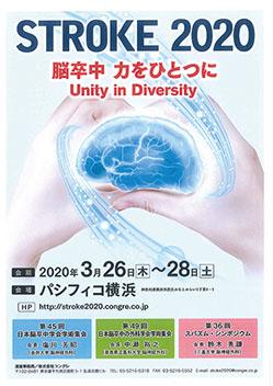 第49回日本脳卒中の外科学会学術集会 脳卒中 力をひとつに Unity in Diversity