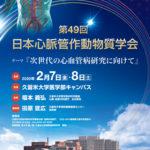 第49回日本心脈管作動物質学会    「次世代の心血管病研究に向けて」