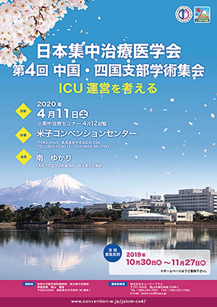 日本集中治療医学会  第4回中国・四国支部学術集会