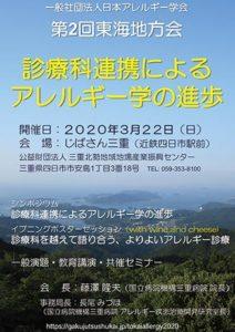 日本アレルギー学会第2回東海地方会