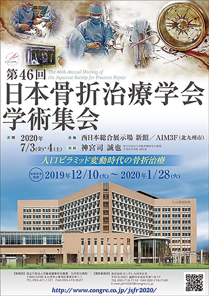 第46回日本骨折治療学会 学術集会