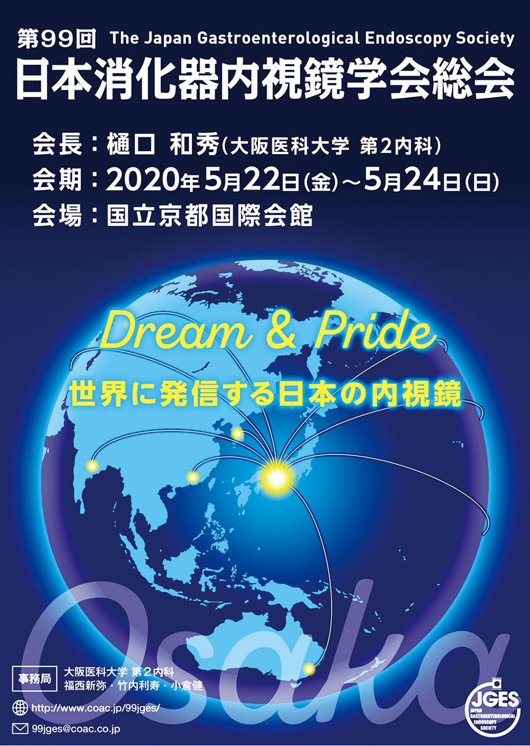 第99回日本消化器内視鏡学会総会 Dream&Pride   世界に発信する日本の内視鏡