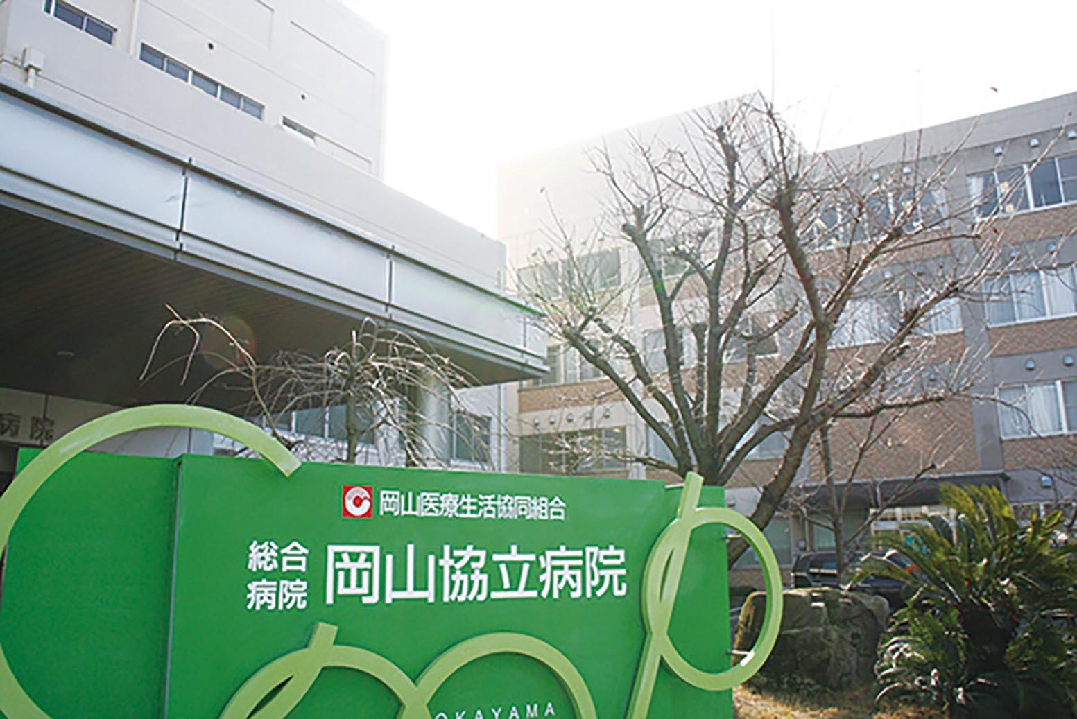 岡山医療生活協同組合 総合病院 岡山協立病院 設立60周年