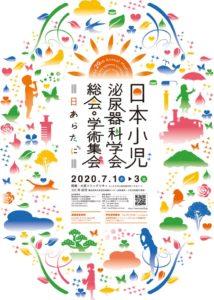 第29回日本小児泌尿器科学会総会・学術集会 〜日あらたに〜