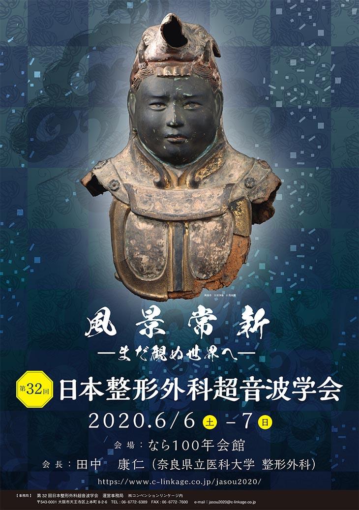第32回日本整形外科超音波学会 風景常新  ―まだ観ぬ世界へ―
