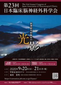 第23回日本臨床脳神経外科学会 脳神経外科臨床の光と影
