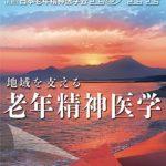 第35回日本老年精神医学会 地域を支える老年精神医学