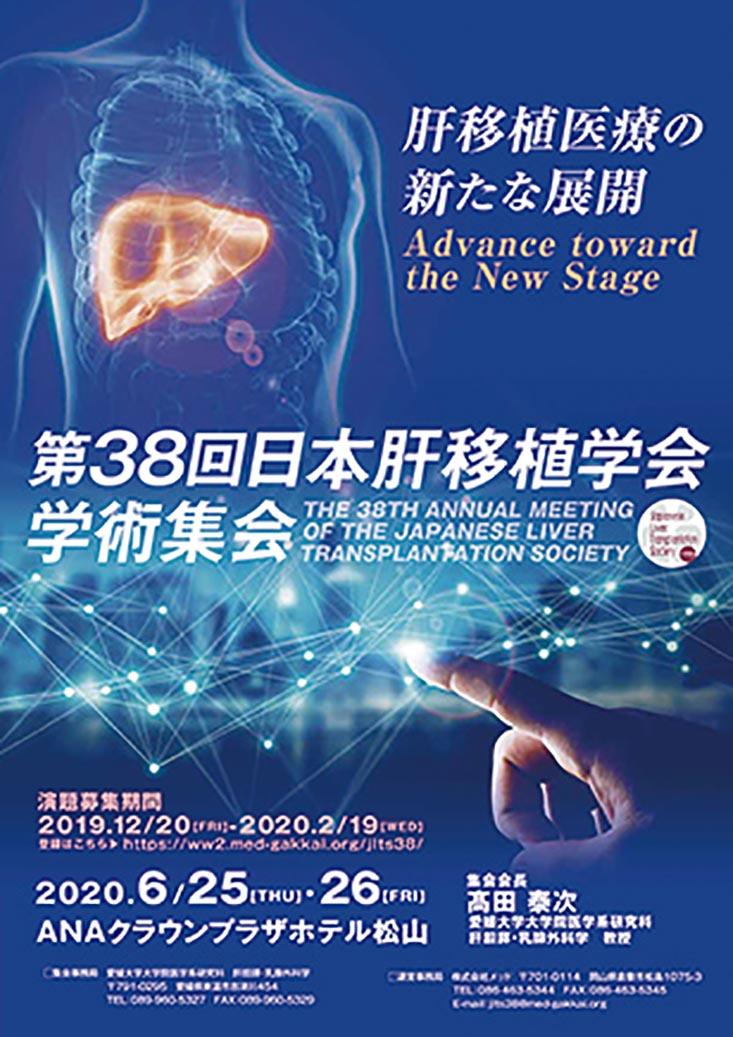 第38回日本肝移植学会学術集会 肝移植医療の新たな展開  Advance toward the New Stage