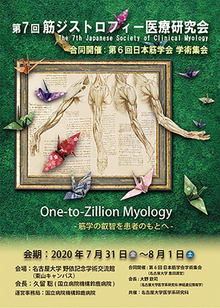 第7回筋ジストロフィー医療研究会 One-to-Zillion Myology ―筋学の叡智を患者のもとへ―