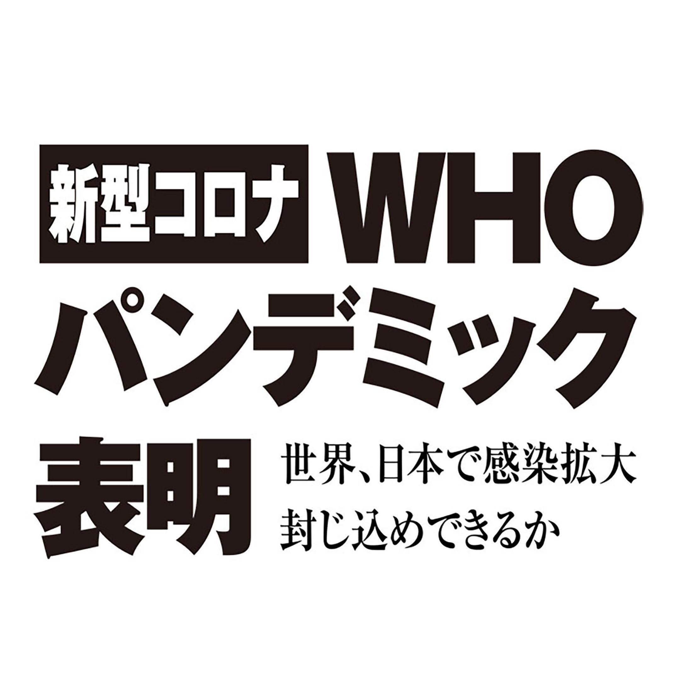 新型コロナ WHOパンデミック表明