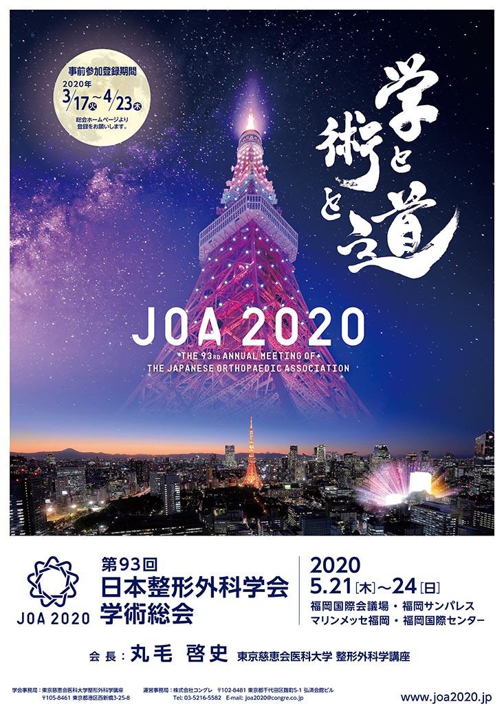 第93回日本整形外科学会学術総会 学と術と道