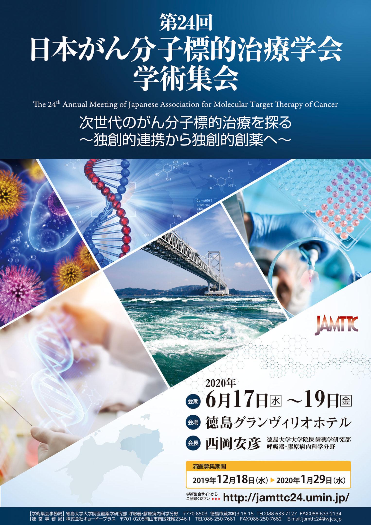 第24回日本がん分子標的治療学会学術集会 次世代のがん分子標的治療を探る 〜独創的連携から独創的創薬へ〜