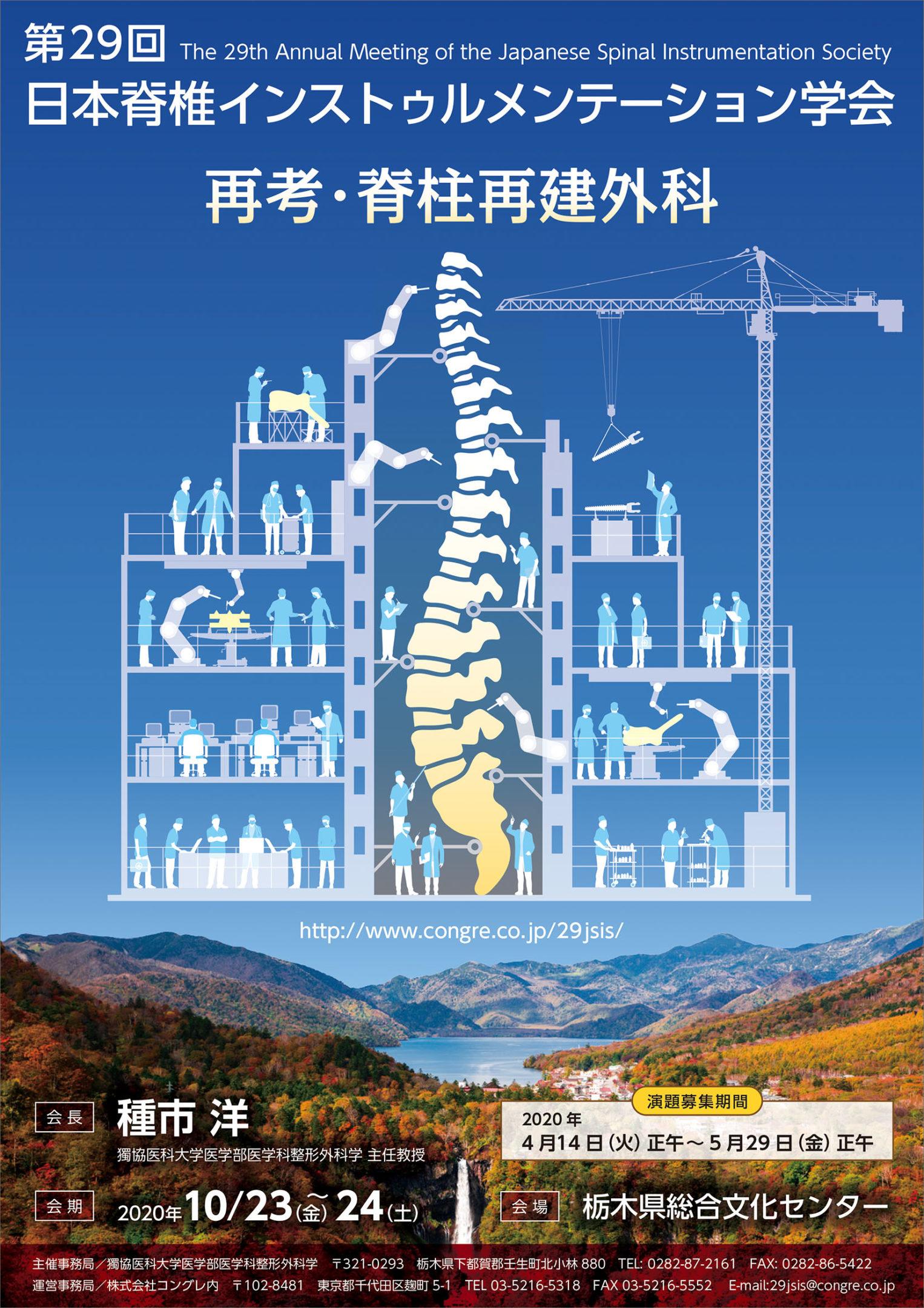 第29回日本脊椎インストゥルメンテーション学会 再考・脊柱再建外科