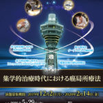 第42回日本癌局所療法研究会 集学的治療時代における癌局所療法