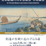 第12回日本創傷外科学会総会・学術集会 創傷の診断と進化する治療