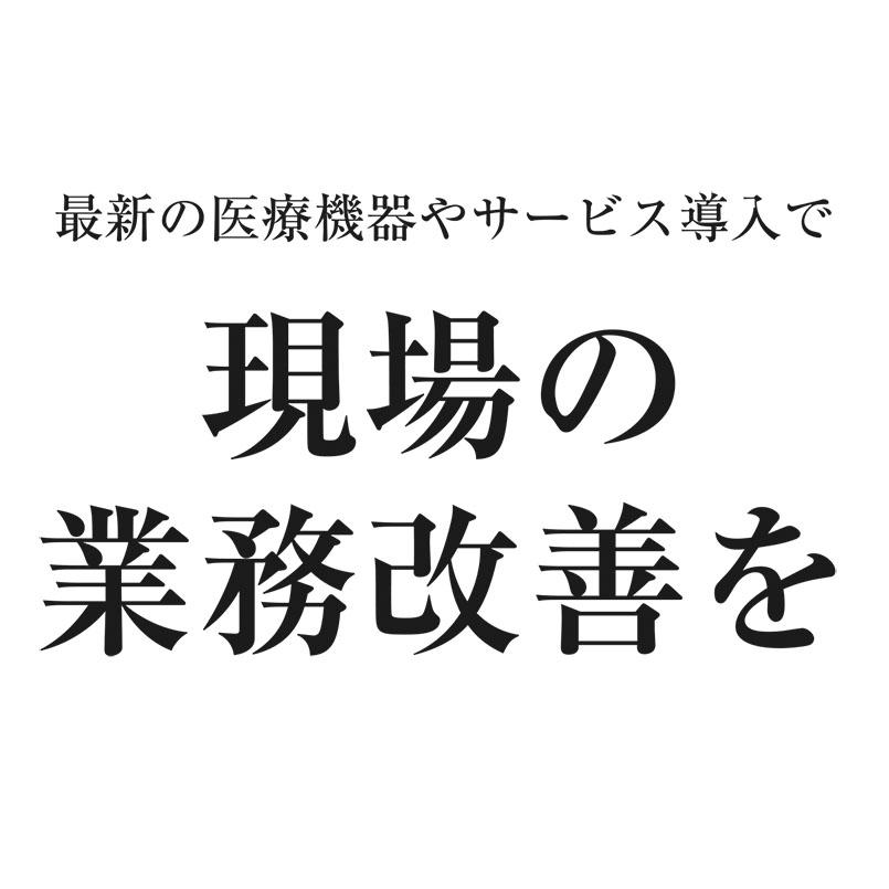 【大阪】医療と介護の総合展