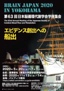 第63回日本脳循環代謝学会学術集会 エビデンス創出への船出