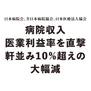 コロナ合同緊急アンケート〜医療経営の状況把握〜