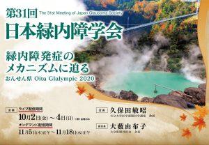 第31回日本緑内障学会 緑内障発症のメカニズムに迫る