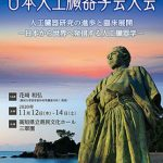 第58回日本人工臓器学会大会 人工臓器研究の進歩と臨床展開  ―日本から世界へ発信する人工臓器学―