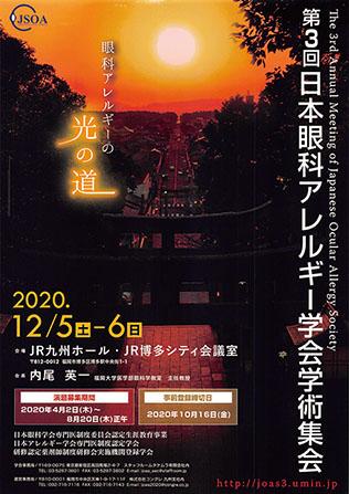第3回日本眼科アレルギー学会学術集会 眼科アレルギーの光の道