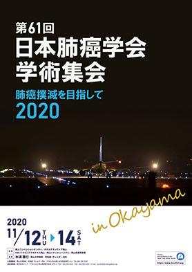 第61回日本肺癌学会学術集会 肺癌撲滅を目指して2020