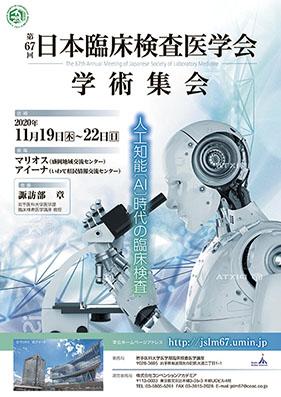 第67回日本臨床検査医学会学術集会 人工知能(AI)時代の臨床検査