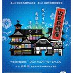 角膜カンファランス2021 第45回日本角膜学会総会 第37回日本角膜移植学会