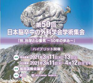 第50回日本脳卒中の外科学会学術集会 「技、科学と心意気  〜50年の歩み〜」
