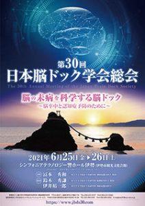 第30回日本脳ドック学会総会 脳の未病を科学する脳ドック~脳卒中と認知症予防のために~