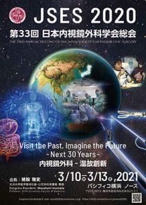 第33回日本内視鏡外科学会総会 Visit the Past, Imagine the Future ―Next 30 Years― 内視鏡外科 ―温故創新