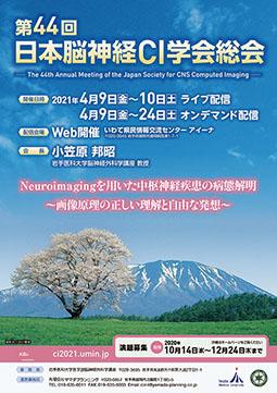 第44回日本脳神経CI学会総会 Neuroimagingを用いた中枢神経疾患の病態解明~画像原理の正しい理解と自由な発想~