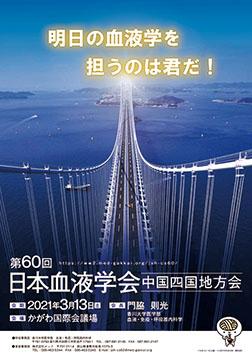 第60回日本血液学会中国四国地方会 明日の血液学を担うのは君だ!