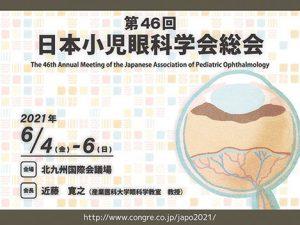 第46回日本小児眼科学会総会 未熟児網膜症の治療