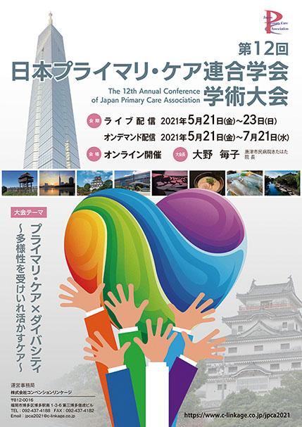 第12回日本プライマリ・ケア連合学会 学術大会 プライマリ・ケア×ダイバシティ ~多様性を受けいれ活かすケア~