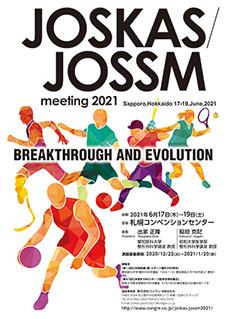 第13回日本関節鏡・膝・スポーツ整形外科学会(JOSKAS/JOSSM meeting 2021) BREAKTHROUGH AND EVOLUTION
