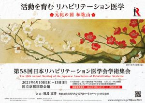 第58回日本リハビリテーション医学会学術集会 活動を育むリハビリテーション医学 元紀(げんき)の国和歌山
