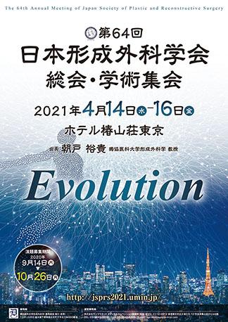 第64回日本形成外科学会総会・学術集会 Evolution